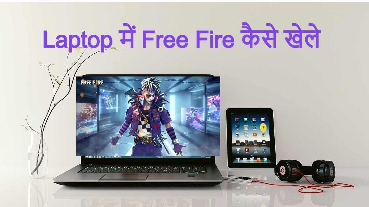 Laptop Me Free Fire Kaise Khele 2021 हिन्दी में