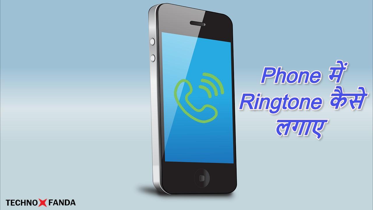 Phone mein Ringtone kaise lagaye