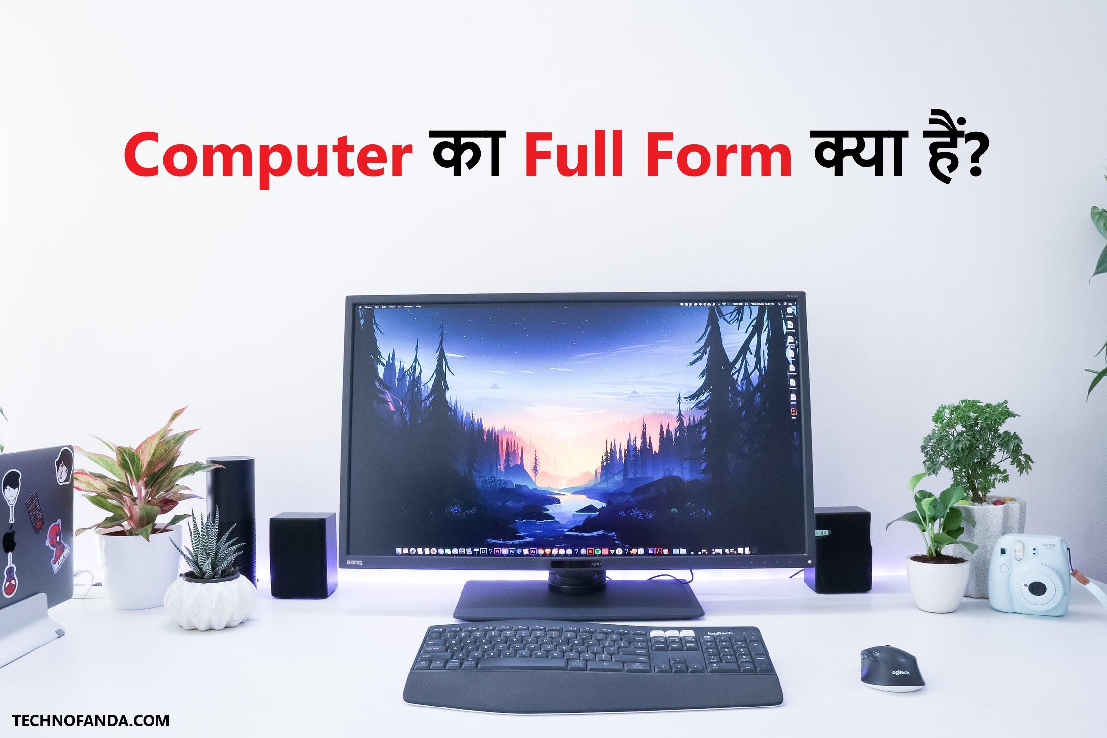 Computer Ka Full Form Kya Hai?
