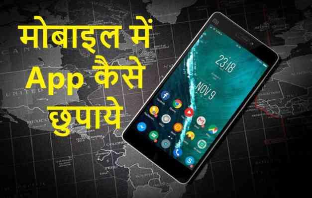 Mobile Me App Kaise Chupaye