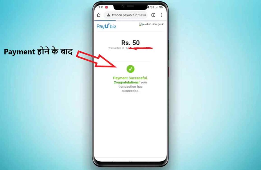 PVC Aadhar Card Kaise Banaye Online