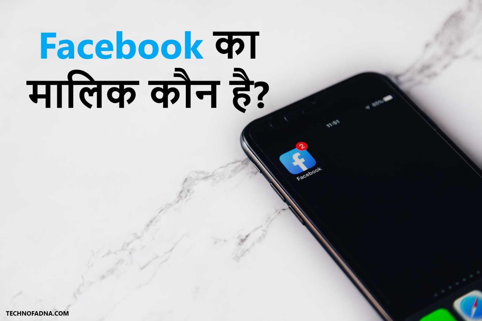Facebook ka malik