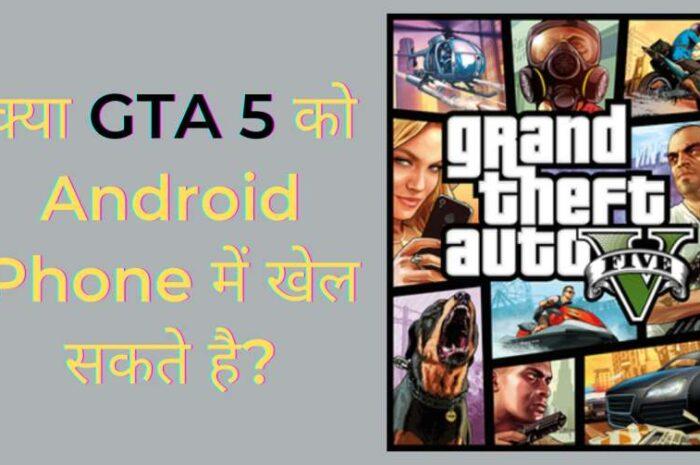 Kya GTA 5 Android Phone Me Chalega