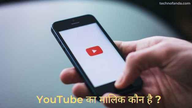 YouTube Ka Malik Kaun Hai Or Ye Kis Desh Ki Company Hai
