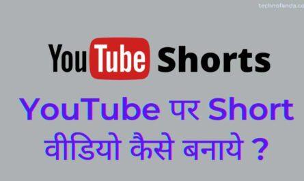 Youtube shorts video kaise banate hai