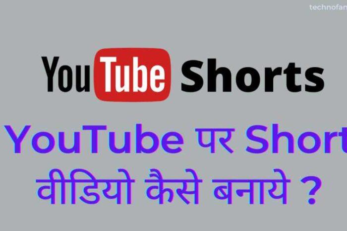 YouTube Par Short Video Kaise Banaye
