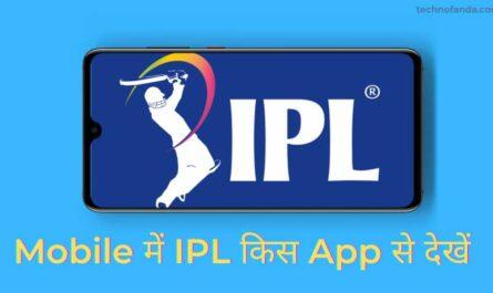IPL Live Kis App Par Dekhe