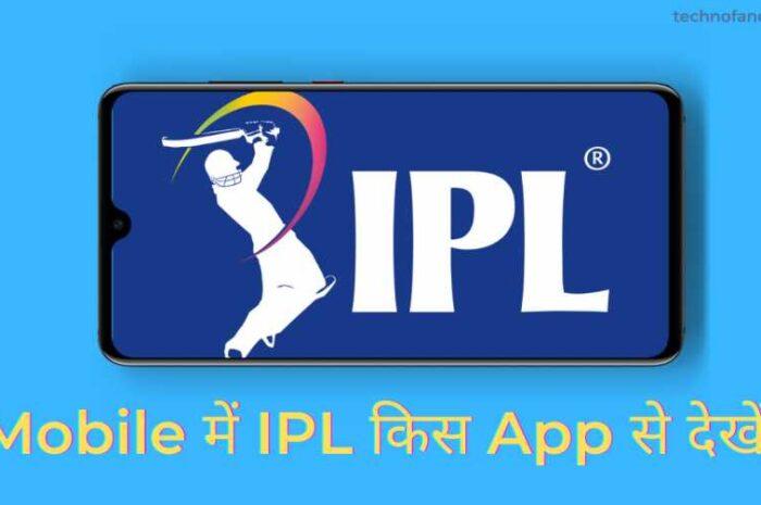 IPL 2021 Live Kis App Se Dekhen हिन्दी में