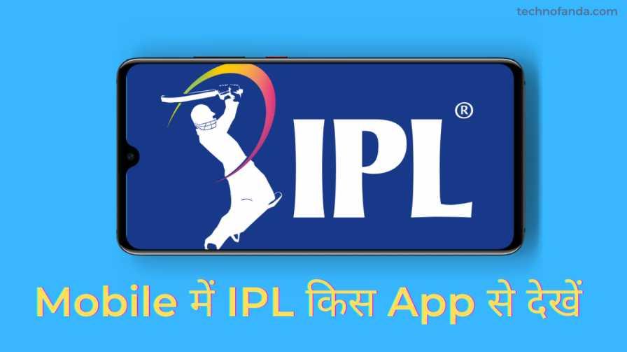 IPL Kis App Se Dekhen