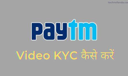 video kyc paytm