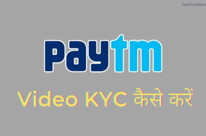 Paytm Video KYC Kaise Kare 2021 Me