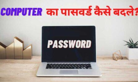 Computer Ka Password Kaise Badle
