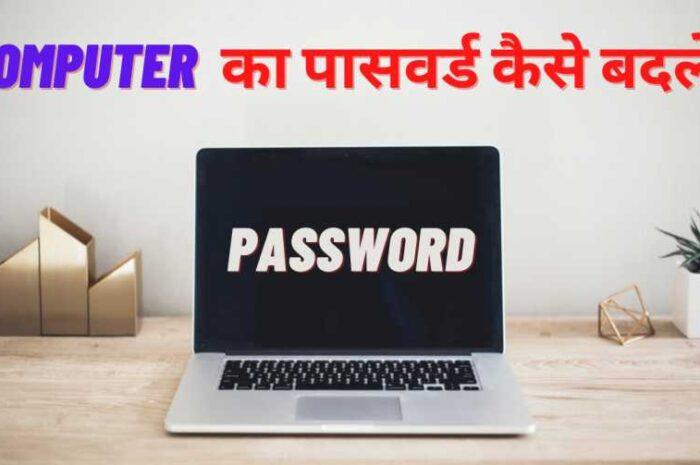 Laptop or Computer Ka Password Kaise Badle