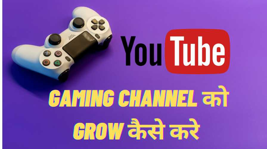Gaming Channel ko fast grow kaise kare